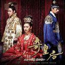 『奇皇后 ~ふたつの愛 涙の誓い~』オリジナル・サウンドトラック