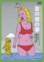 劇団東京乾電池・創立30周年記念公演DVD「夏の夜の夢」