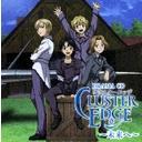 ドラマCD CLUSTER EDGE ~未来(ソラ)へ~
