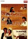 モーツァルト歌劇「フィガロの結婚」K.492 カール・ベーム指揮 ウィーン国立歌劇場日本公演 1980年