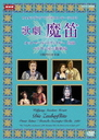 NHKクラシカル モーツァルト 歌劇『魔笛』 スウィトナー指揮 ベルリン国立歌劇場 1980年日本公演
