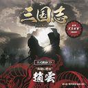 """「三国志 Three Kingdoms 公式朗読CD」シリーズ """"夷陵に燃ゆ"""""""