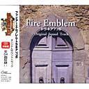 ファイアー・エムブレム・トラキア776 オリジナル・サウンド・トラック