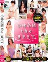 小林奈緒 the BEST