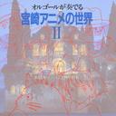 オルゴールが奏でる 宮崎アニメの世界II