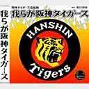 阪神タイガース応援歌 われらが阪神タイガース