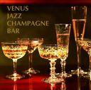 ヴィーナス・ジャズ・ワイン・バー~シャンパン・ラバーに捧ぐ~