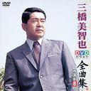 DVDカラオケ全曲集 ベスト8 三橋美智也 2
