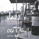 ワインを片手に聴くジャズ / エノテカ編