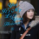 It's My Life / Your Heaven [通常盤]/YUI