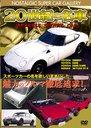 20世紀の名車 ジャパニーズスポーツカー
