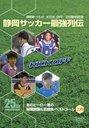 KICK OFF 25周年記念 静岡サッカー最強列伝~あのヒーロー達の秘蔵映像&名勝負・スーパーゴール~