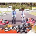 斎賀・浪川のDriver's High!! DJCD 3rd.DRIVE