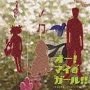 「オー! マイ・ガール!!」オリジナル・サウンドトラック
