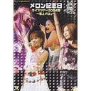 メロン記念日ライブツアー 2004夏 ~極上メロン~
