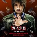 カイジ2 人生奪回ゲーム オリジナル・サウンドトラック