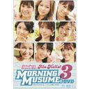 アロハロ!3 モーニング娘。 DVD
