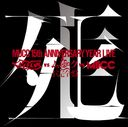 - MUCC 15th Anniversary Year Live -「MUCC vs ムック vs MUCC」不完全盤「死生」