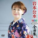 岩本公水DVDカラオケ全曲集ベスト8 2016