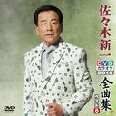 DVDカラオケ全曲集 ベスト8 佐々木新一