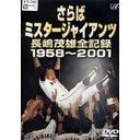 さらばミスタージャイアンツ 長嶋茂雄全記録1958~2001