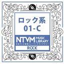 日本テレビ音楽 ミュージックライブラリー ~ロック系01-C