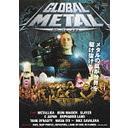 グローバル・メタル