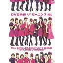 The Morning Musume. All Singles Complete Zen 35 Kyoku - 10th Anniversary [Limited Release]