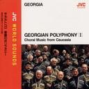 JVC WORLD SOUNDS 〈グルジア/男声・女声合唱〉 サカルトベロ 奇蹟のポリフォニー