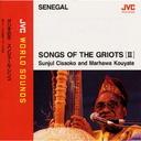 JVC WORLD SOUNDS 〈セネガル/グリオのうた〉 グリオの王 スンジュール・シソコ