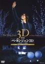 劇場版『ペ・ヨンジュン 3D in東京ドーム2009』3D DVD&DVDセット