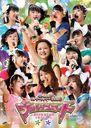 モーニング娘。コンサートツアー2012春 ~ ウルトラスマート ~ 新垣里沙 光井愛佳卒業スペシャル