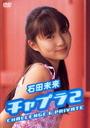 石田未来 チャプラ2 challenge & private