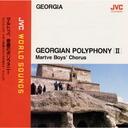 JVC WORLD SOUNDS 〈グルジア/男声(少年)合唱〉 マルトゥべ 奇蹟のポリフォニー