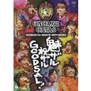 音楽ガッタス ファーストコンサートツアー2008 春~魅ザル 祝ザル GOODSAL!~