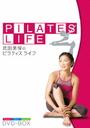 武田美保のPILATES LIFE
