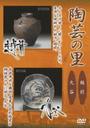 陶芸の里 越前/九谷