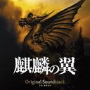 映画「麒麟の翼」オリジナル・サウンドトラック