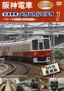 阪神電車 メカニカルビデオ