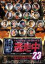 逃走中 23 ~run for money~
