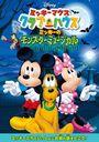 ミッキーマウスクラブハウス/ミッキーのモンスターミュージカル