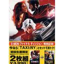 スーパーアクション・パック「X-MEN  ファイナル ディシジョン」+「TAXI NY 」