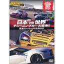 REV SPEED DVD VOL.12 日本vs.世界 チューニングカー大戦争!! ~筑波スーパーバトル2007~