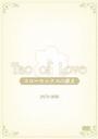 TAO of LOVE ~スローセックスの教え~