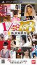 AKB1/149 恋愛総選挙 [通常版]