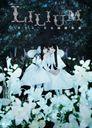 演劇女子部 ミュージカル「LILIUM - リリウム 少女純潔歌劇 - 」