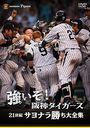 強いぞ! 阪神タイガース 21世紀サヨナラ勝ち大全集