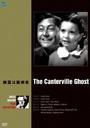 巨匠たちのハリウッド 生誕百周年 ジュールス・ダッシン傑作選 幽霊は臆病者