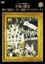 ホークス75周年記念 不滅の歴史 甦る! 南海ホークス~福岡ソフトバンクホークス