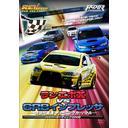 REV SPEED DVD VOL.13 ランエボX vs GRBインプレッサ 次世代最速 チューニングカーバトル -ハイパーミーティング2008-